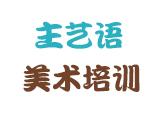 北京主艺语美术培训