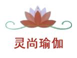 杭州灵尚瑜伽