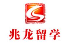 兆龙留学杭州分公司