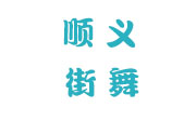 北京顺艺街舞学院
