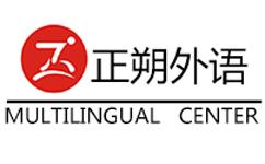 上海正朔外语
