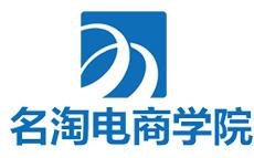 杭州名淘电商学院