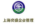 上海交盛企业管理培训