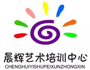 济南晨辉艺术培训中心