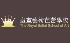 杭州皇室艺术芭蕾学校