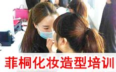 杭州菲桐化妆造型培训