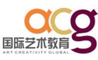 青岛ACG国际艺术教诲