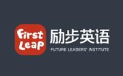 青岛励步国际儿童教育