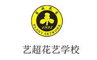 宁波艺超花艺培训学校