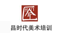 郑州昌时代美术培训