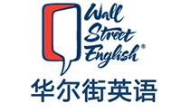 杭州华尔街英语