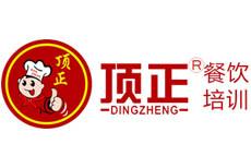 杭州顶正餐饮培训学校