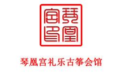 琴凰宫礼乐古筝会馆