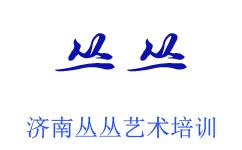 济南丛丛艺术培训