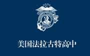 法拉古特高中上海常青校区
