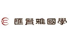 北京汇贤雅国学