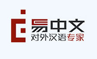 上海易中文对外汉语专家