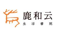 上海鹿和云国学书院logo