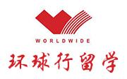 上海环球行留学