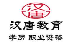 南京汉唐教育
