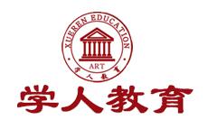 山东学人艺术培训中心