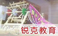 杭州锐克教育