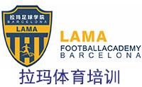 西安拉玛足球学院
