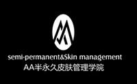 北京AA皮肤管理学院