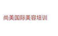 北京尚美国际美容培训