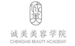 上海诚美美容学院logo