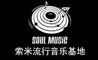 索米流行音乐基地