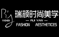 北京瑞颜美妆学院