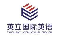 郑州英立国际英语