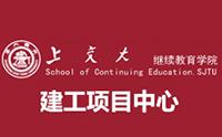 上海交大建工项目中心