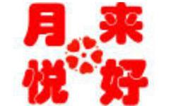 濟南月來悅好家政培訓中心logo