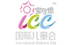 宝可思ICC国际儿童会