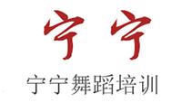 北京宁宁钢管舞健身培训