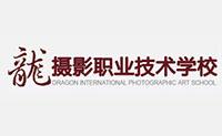 沈阳龙摄影化妆摄影学校