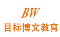 武汉目标博文教育