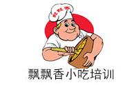 广州飘飘香小吃培训