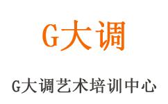 沈阳G大调艺术中心