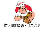 南京飘飘香小吃培训