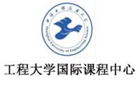 上海工程技术大学国际中心