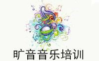 杭州旷音文化艺术