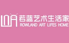 北京若蓝艺术生活家
