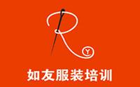 杭州如友服装制版培训中心
