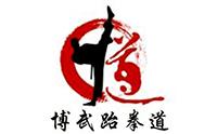 宁波博武跆拳道