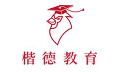 北京楷德教育