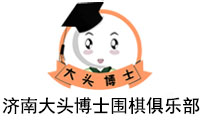 济南大头博士围棋培训