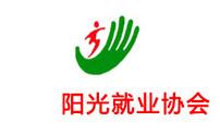 西安阳光就业协会